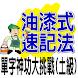 油漆式速記法-單字神功大挑戰(土級) by 榮欽科技