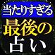 今、頼りたい占い師1位◆最後の占い【ルビー・L】 by Rensa co. ltd.