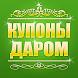 Купоны и скидки в Купоны Даром by Веб-Мастерская Феникс