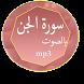 سورة الجن by tabkh
