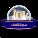 Surah Al Kahf by Quran App