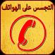 التجسس على الهواتف Prank by appsmoha