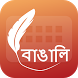 Easy Typing Bengali Keyboard Fonts and Themes by Dev Inc Keyboard
