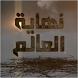 نهاية العالم - محمد العريفي by Rayane.Apps