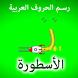 Draw Arabic Letters