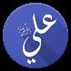 حكم و اقوال علي ابن ابي طالب! by Helper Dev