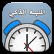 المنبه الذكي by SA7 Apps