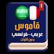 قاموس عربي فرنسي بدون انترنت by SiyDic