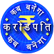 PLAY KBC 2016 : HINDI by Indian Technolabs