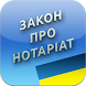 Про нотаріат by Oleksandr Kotyuk
