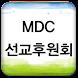 MDC 선교후원회