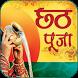 Chhath Puja Vrat (छठ पूजा सम्पूर्ण संग्रह )