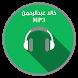 اغاني خالد عبد الرحمان mp3 by dev ng