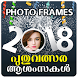 Malayalam 2018 New Year Photo Frames