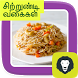 Tiffon Breakfast Recipe Tamil Healthy Morning Food by Arima Apps