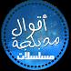 Ramadan Series by أقوال مدبلجة