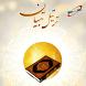 ترتیل قرآن تبیان by sadra ahmadi