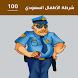 شرطة الأطفال السعودي by SMART APPs