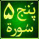 PunjSurah 5 Surah of Quran by UApps Studio