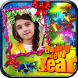 New Year Photo Frames by App Basic