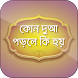 কোন দুআ পড়লে কি হয় ~ Dua by Top Free Bangla Apps