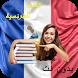 تعلم الفرنسية بسرعة 2018