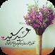 تهاني العيد 2017 by najahapps3