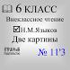 Н.Языков Две картины by Ltd Inovator
