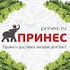 Принес.ру - доставка еды! by GallaAM