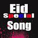 বাংলা ঈদ স্পেশাল গান by angela.apps.bd
