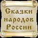Сказки народов России by aristocrat.net