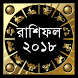 রাশিফল ২০১৮ NEW by MABapps