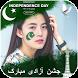 Pakistan Flag Photo Frames 2017 by Sky Apps Studios