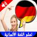 تعلم اللغة الألمانية بالصوت by taalamapps