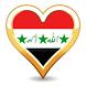 شات العراق by Waeel Alwaeeli