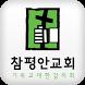 참평안교회 by 애니라인(주)