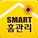 스마트홈관리 by 스마트홈관리