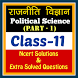 Political Science class 11th by Sanjeev Mehta