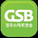 경주스마트방송(GSB) by 차세대디지털미디어센터