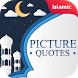 Islamic Picture Text Quotes
