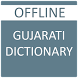 English Gujarati Dictionary by Simple Android Applications