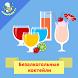 Безалкогольные коктейли рецепт by MediaFort