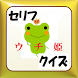 セリフクイズ for ウチ姫 by 富士山堂 (FUJISANDOH)