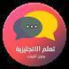 تعلم اللغة الانجليزية بالصوت by HACHAD Med
