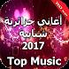 أغاني جزائرية شبابية 2017 by DEV MUSIC 06