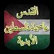 قصائد وشعرالقدس عاصمة فلسطين by DevJado