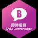 即時通訊 by BAIS 百世數位開發
