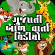 Video of Bal Varta In Gujarati by Rhymes Garden