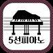 광주5선피아노음악학원 by Global Net 3