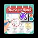 Telugu Calendar 2018 - ర్ తెలుగు క్యాలెండర్ by Indian Usefull App